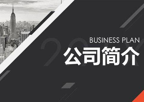 浙江锐捷机械有限公司公司简介